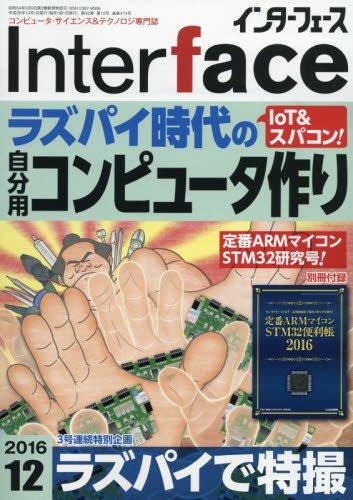 Interface(インターフェース) 2016年 12 月号の詳細を見る