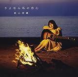 さよなら私の恋心 (LIVE盤)CD+DVD