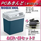 【PCあきんど オリジナルセット】MOBICOOL ポータブルクーラーボックス+AC/DCアダプターセット P24DC-MPA-5012