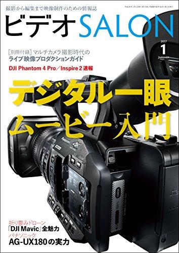 ビデオ SALON (サロン) 2017年 1月号 [雑誌]の詳細を見る