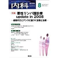 内科 2008年 08月号 [雑誌]