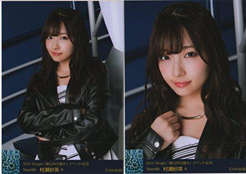 NMB48 僕以外の誰か 会場生写真  村瀬 紗英 2枚コンプ