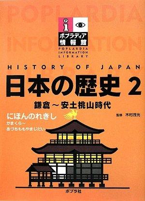 日本の歴史〈2〉鎌倉~安土桃山時代 (ポプラディア情報館)