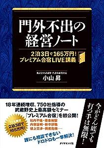 門外不出の経営ノート――2泊3日で165万円! プレミアム合宿LIVE講義