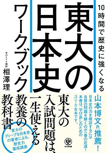 10時間で歴史に強くなる 東大の日本史ワークブックの詳細を見る