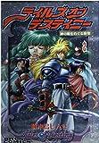 テイルズオブデスティニー 2―神の眼をめぐる野望 (ブロスコミックス)