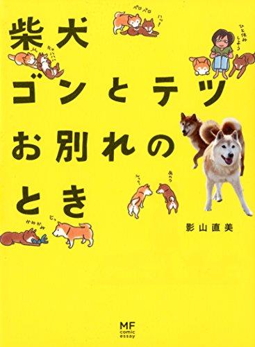 柴犬ゴンとテツお別れのとき (メディアファクトリーのコミックエッセイ)の詳細を見る