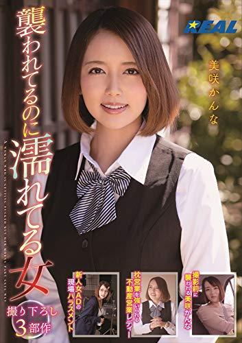 襲われてるのに濡れる女 美咲かんな / REAL(レアルワークス) [DVD]