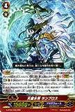 カードファイト!! ヴァンガード 天羅水将 ランブロス(RRR) / 風華天翔(G-BT02)シングルカード