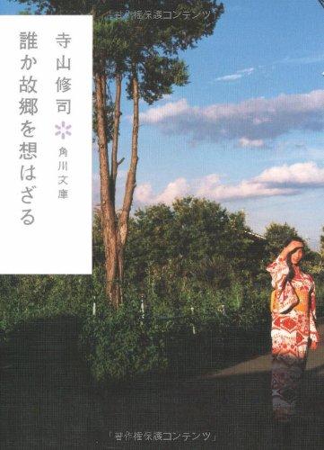 誰か故郷を想はざる (角川文庫)の詳細を見る