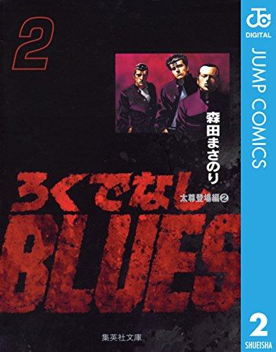 ろくでなしBLUES 2 (ジャンプコミックスDIGITAL)