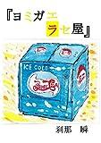 『ヨミガエラセ屋』3巻: 『魔法の飲み物』 (テレビ小説)