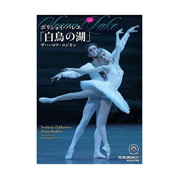 ボリショイ・バレエ「白鳥の湖」ザハーロワ&ロジキ...の商品画像