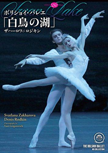ボリショイ・バレエ「白鳥の湖」ザハーロワ&ロジキン [DVD]