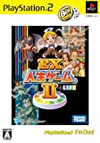 TAKARA TOMY EX人生ゲーム2 PS2 the Best SLPM-74274の画像