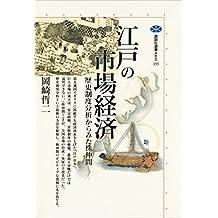 江戸の市場経済 歴史制度分析からみた株仲間 (講談社選書メチエ)
