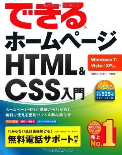 できるホームページ HTML&CSS入門 Windows 7/Vista/XP対応の詳細を見る