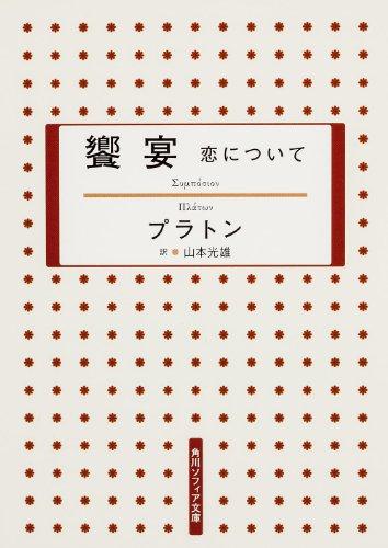 饗宴 恋について (角川ソフィア文庫)の詳細を見る