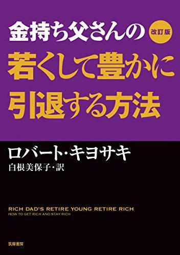 改訂版 金持ち父さんの若くして豊かに引退する方法 (単行本)