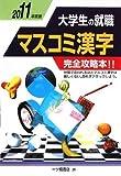 大学生の就職マスコミ漢字 2011年度版