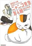 ニャンコ先生友人帳―夏目友人帳公式ニャンブック (花とゆめCOMICSスペシャル) 画像