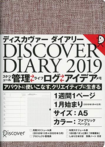 ディスカヴァー トゥエンティワン ディスカヴァーダイアリー DISCOVER DIARY〈2019〉手帳 ウィークリー A5 ファブリック ベージュ 2019年1月始まり