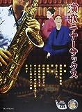 演歌テナーサックス ピアノ伴奏譜&ピアノ伴奏CD付