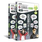 Cubase 5 :DVD講座 必修編2巻セット