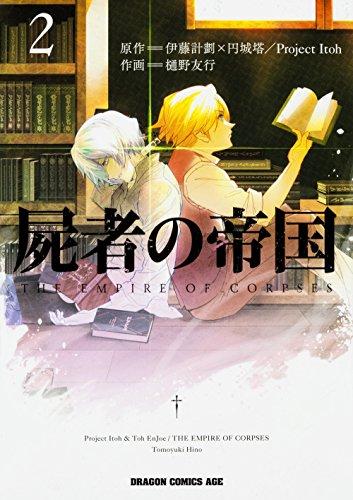 屍者の帝国 (2) (ドラゴンコミックスエイジ ひ 3-1-2)