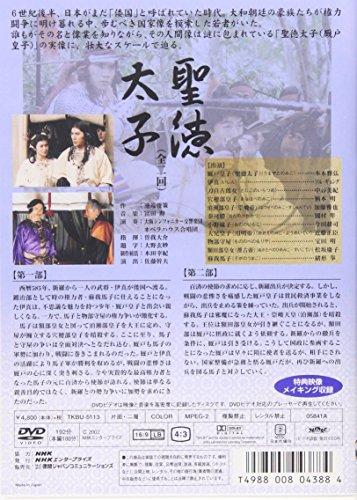 聖徳太子 [DVD]