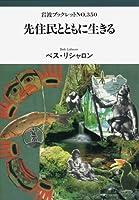 先住民とともに生きる (岩波ブックレット (No.350))