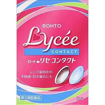【第3類医薬品】ロートリセコンタクトw 8mL