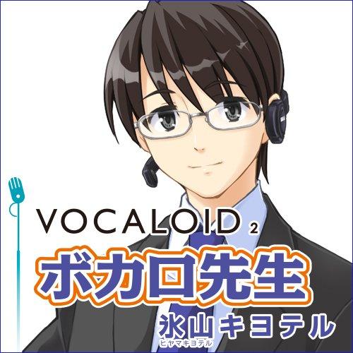 VOCALOID2 ボカロ先生 氷山キヨテル ダウンロード版 [ダウンロード]