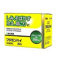 【第3類医薬品】フジミンハイ 32包