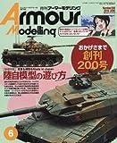 Armour Modelling 2016年 06 月号 [雑誌] 画像