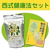 西式健康法セット(柿の葉茶+書籍 西式強健術と触手療法)
