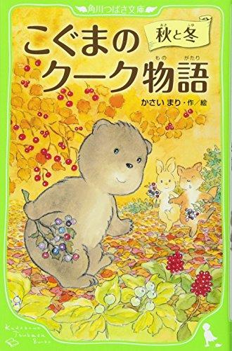 こぐまのクーク物語  秋と冬 (角川つばさ文庫)の詳細を見る