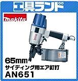 マキタ サイディング用エア釘打 シート65mm AN651