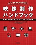 映像制作ハンドブック―映像に係わるすべてのクリエイターの必読書 (玄光社MOOK)