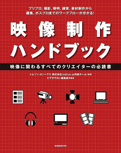 映像制作ハンドブック―映像に係わるすべてのクリエイターの必読書 (玄光社MOOK)の詳細を見る