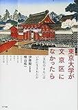 東京大学が文京区になかったら:「文化のまち」はいかに生まれたか