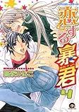 恋する暴君: 4 (GUSH COMICS)