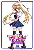 マジカノ 10 (マガジンZコミックス)