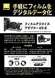Nikon フィルムデジタイズアダプター ES-2 画像