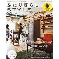 ふたり暮らしSTYLE (スタイル) VOL.4 2013年 07月号 [雑誌]