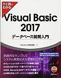 ひと目でわかるVisual Basic 2017データベース開発入門 画像