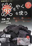 炭をやく 炭を使う (現代農業特選シリーズ―DVDでもっとわかる)