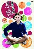 女子学園 悪い遊び [DVD]