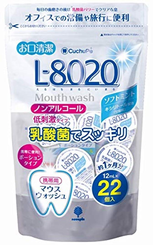 海洋調整可能良心日本製 made in japan クチュッペL-8020 ソフトミント ポーションタイプ22個入(ノンアルコール) K-7096【まとめ買い6個セット】