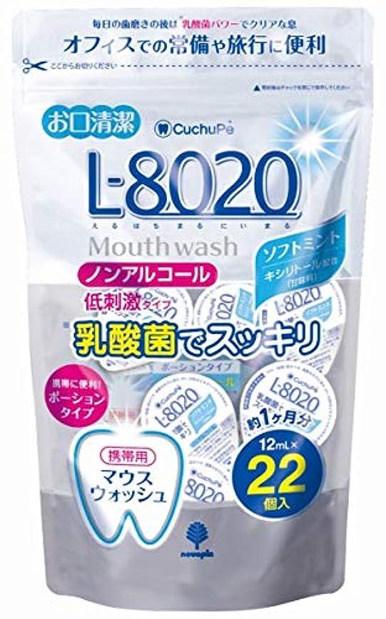 中央値グラス自動日本製 made in japan クチュッペL-8020 ソフトミント ポーションタイプ22個入(ノンアルコール) K-7096【まとめ買い6個セット】